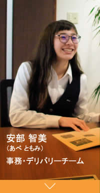 Abe Tomomi Office ork-Delivery Control Team